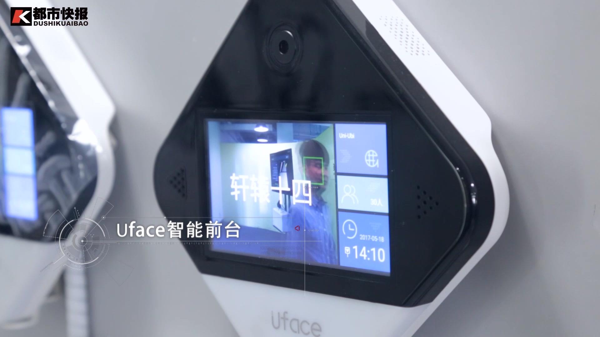 uface智能前台:人脸识别技术掀起了一场考勤变革