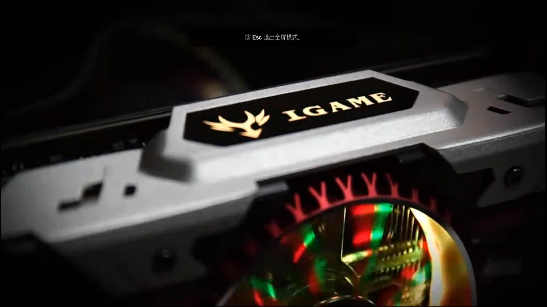 七彩虹iGame1080烈焰战神X-8GD5XTopAD显卡效果视频