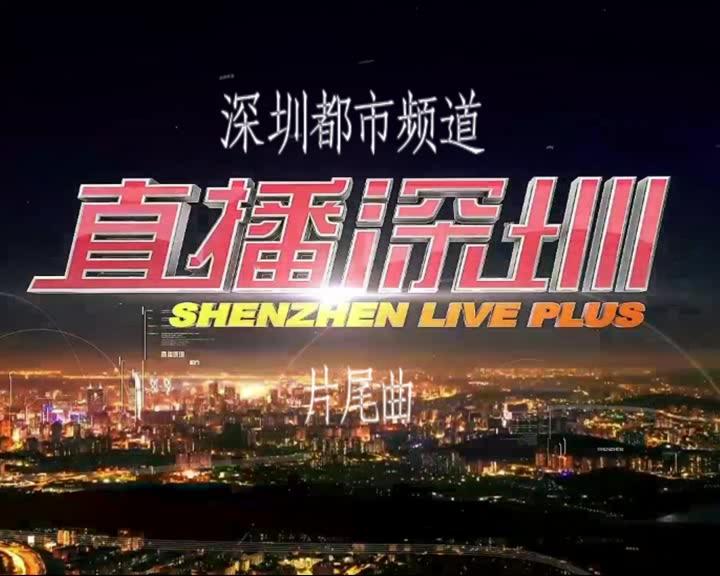 深圳都市频道直播