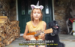 【双语】美国达人小女孩Grace VanderWaal弹唱《All About Th