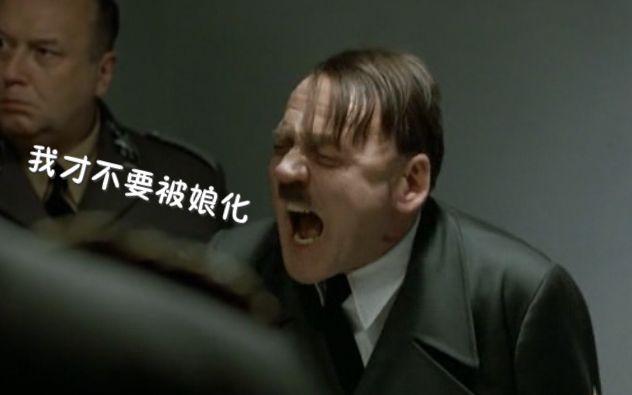 【mmd】【萌王ex】德国元首 斯大林╰(~▽~)╭图片