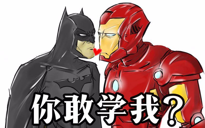 漫威DC互相抄袭的50位超级英雄(上)