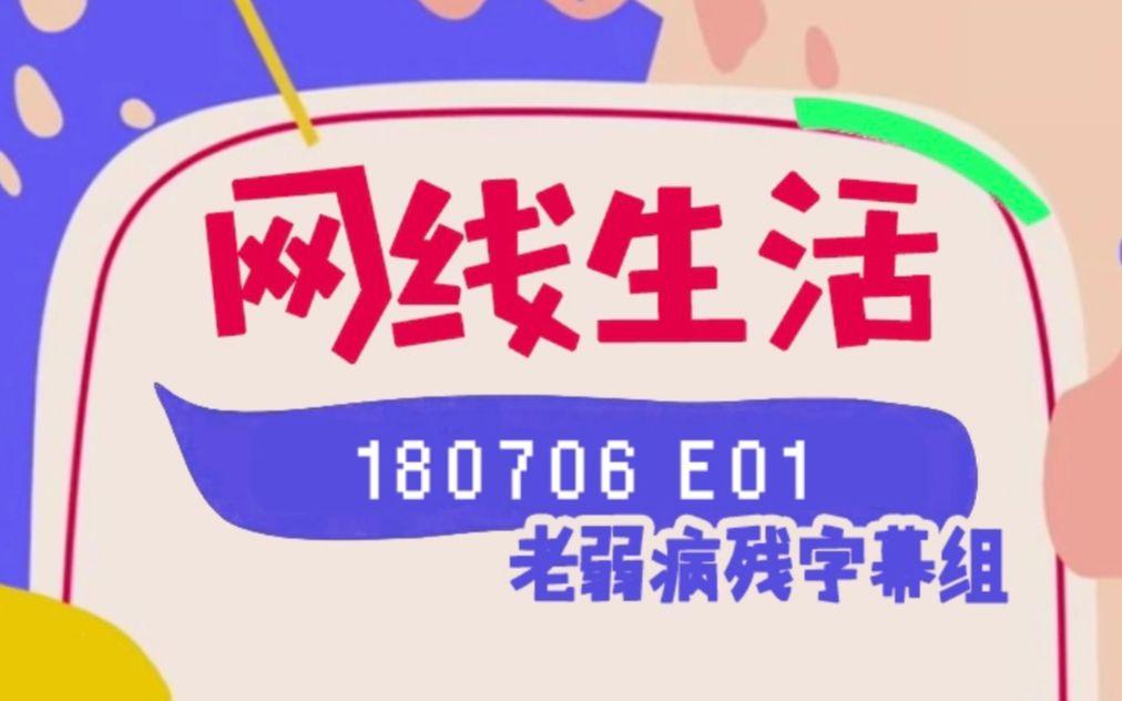 【老弱病残字幕组】180706.网线生活.E01.全场中字