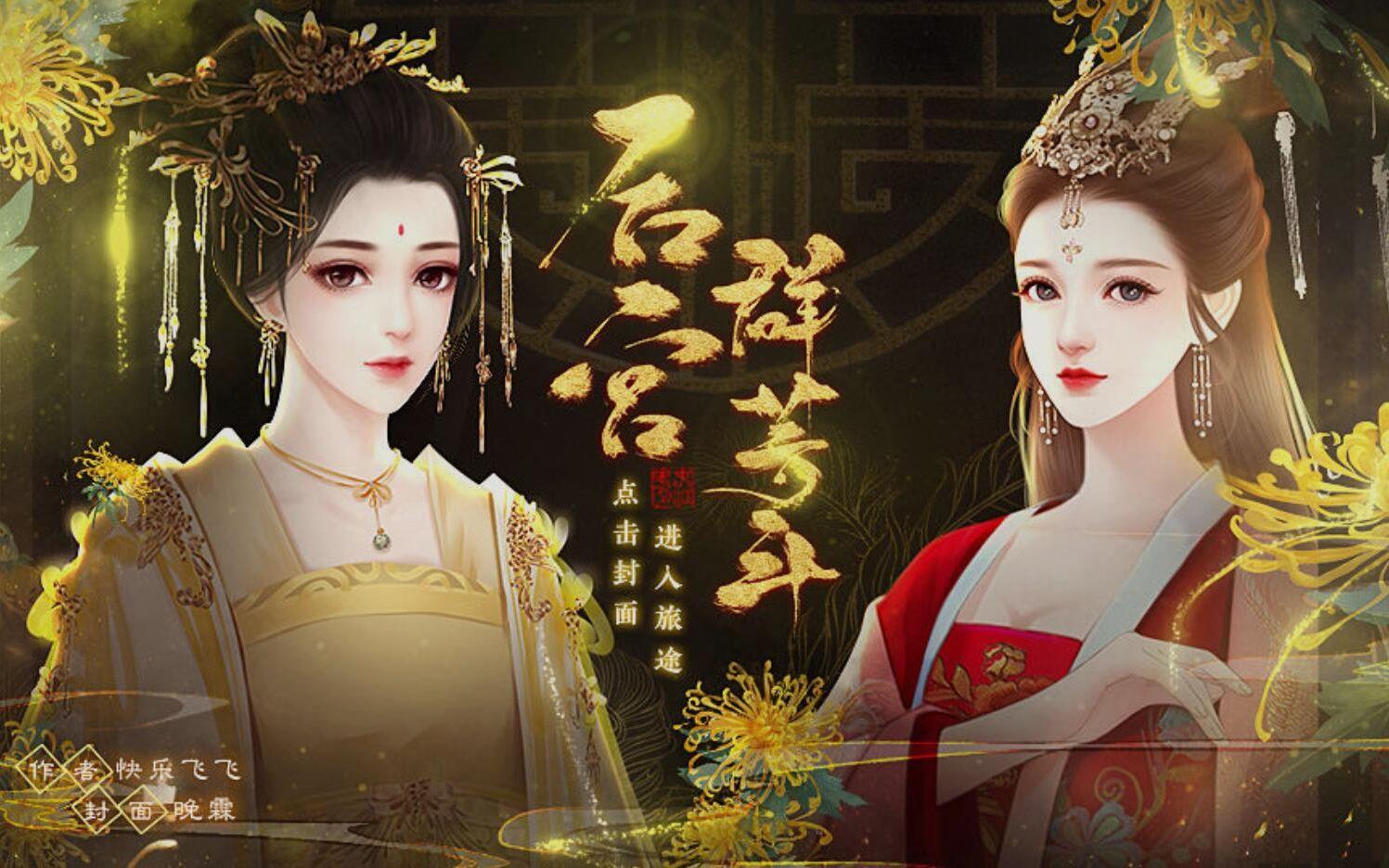 【梓儒】后宫群芳斗——皇上喜欢白莲花?小绿茶?我全都有!(已完结)