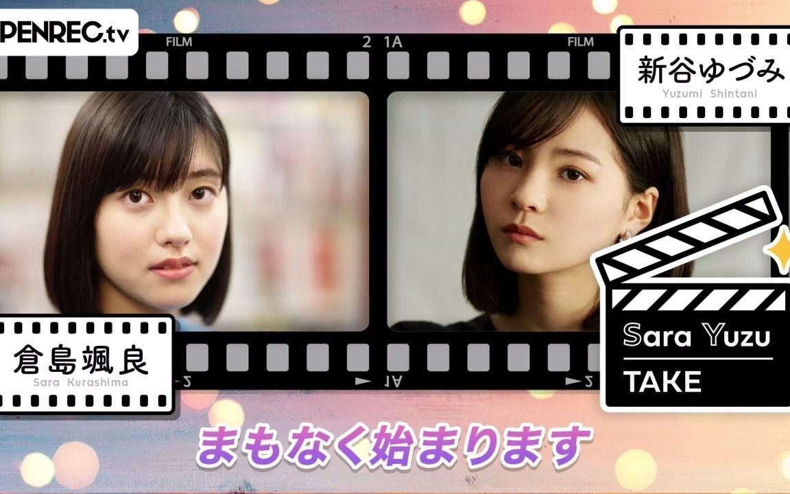 倉島颯良・新谷ゆづみ 「Sara Yuzu TAKE」TAKE 4 TAKE4