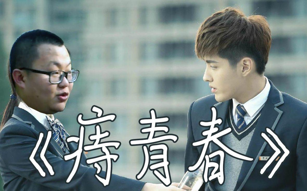 【冷面作品】《痔青春·上集》孙笑川 X 吴亦凡