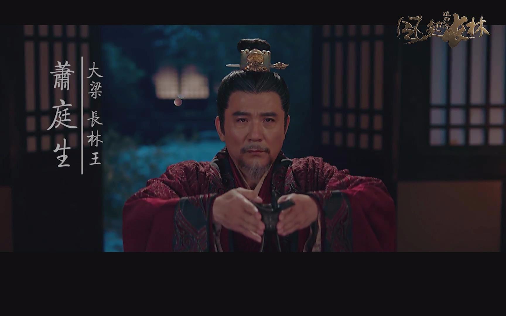 【长林王萧庭生个人向】故人长绝图片