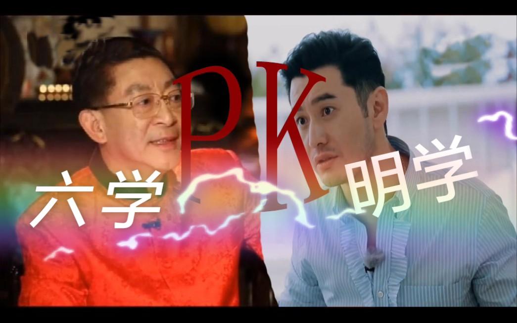 【六小龄童/黄晓明】六学与明学的终极对决!!!