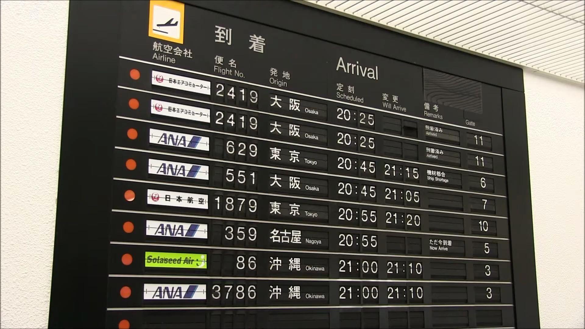 空港 時刻 表 出雲