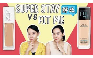 [Live an insight]【油肌 VS. 乾肌】 開架持妝粉底 SUPERSTAY vs. FIT ME 要買哪一個?ft.Maybelline