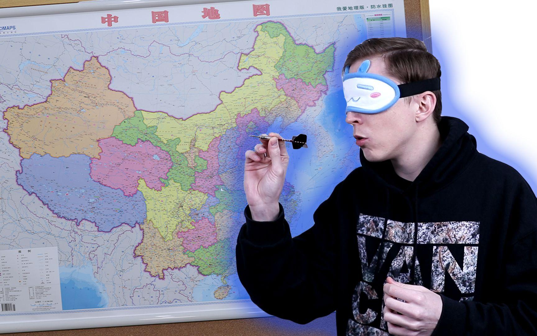 扔飞镖到中国地图,扔到哪里就去哪里,竟然扔到了...