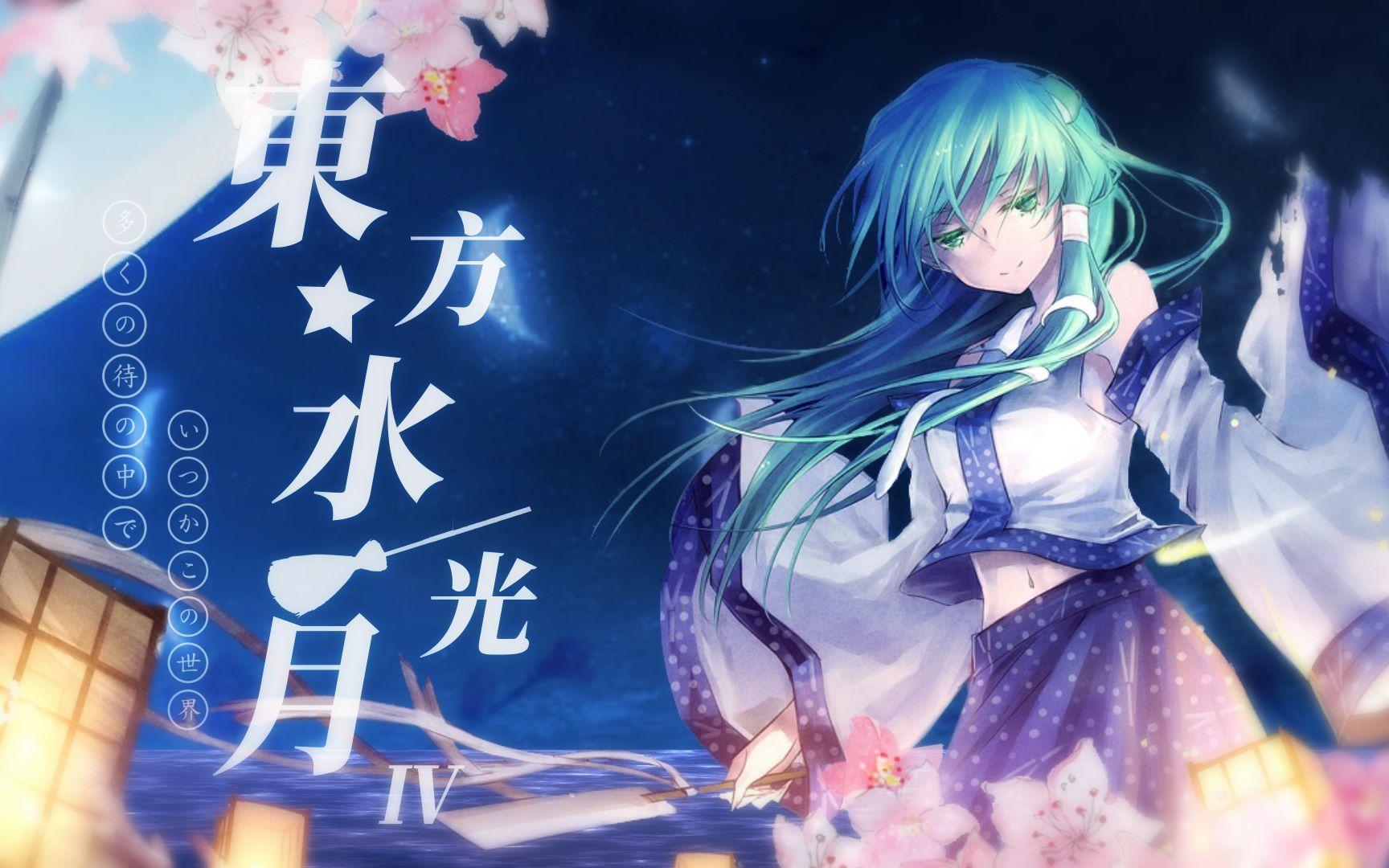 【东方静止系合作】东方水光月IV【2020华灯宴单品】