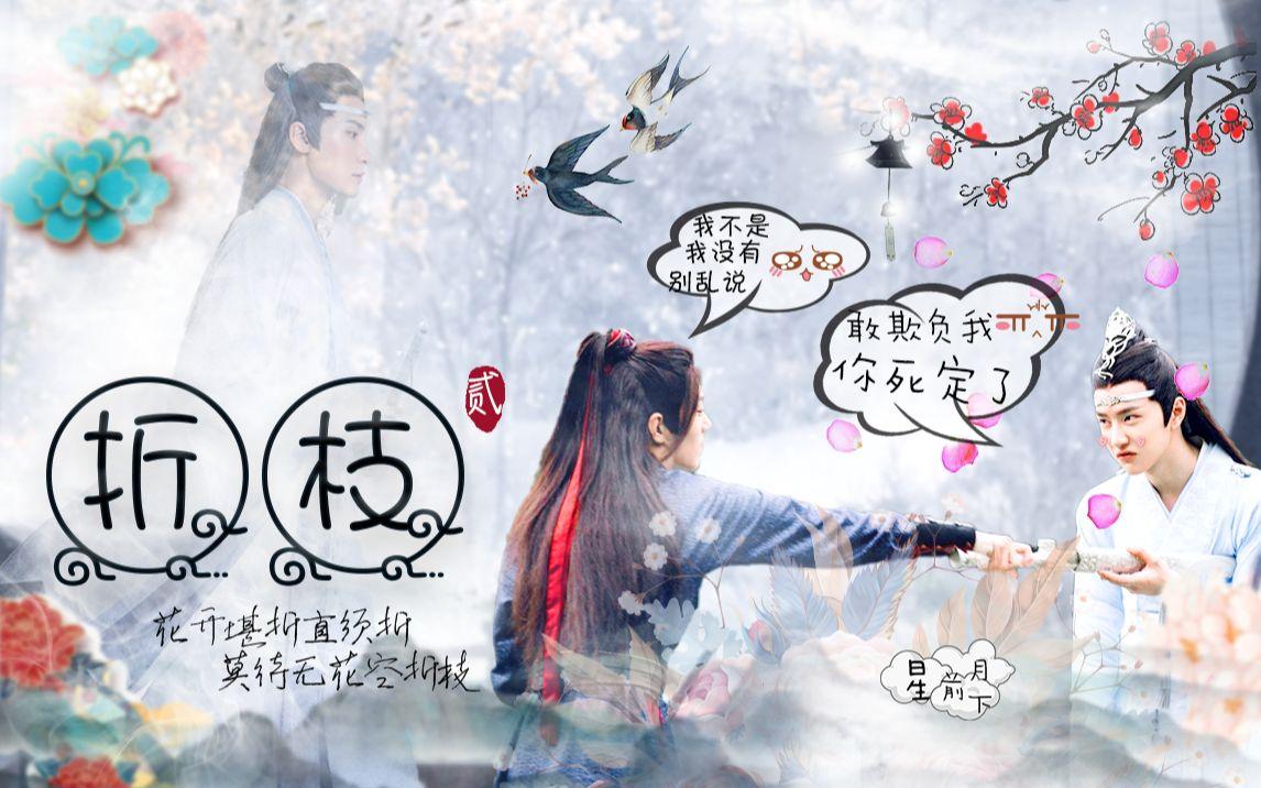 【羡忘】折枝Ⅱ 第五集(沙雕|双洁|无车|HE|蓝大穿越系列)