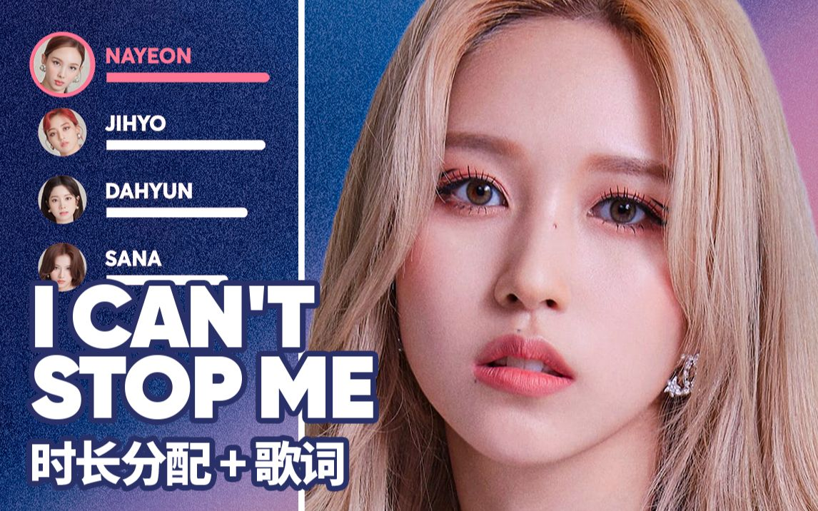 Stop me 歌詞 t i can