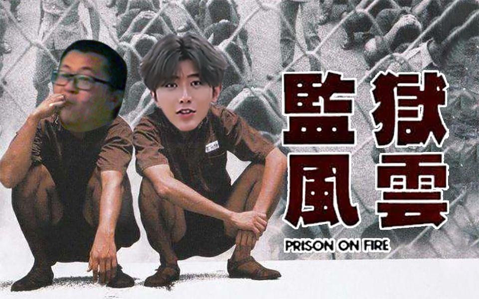 【经典老番】监狱风云1