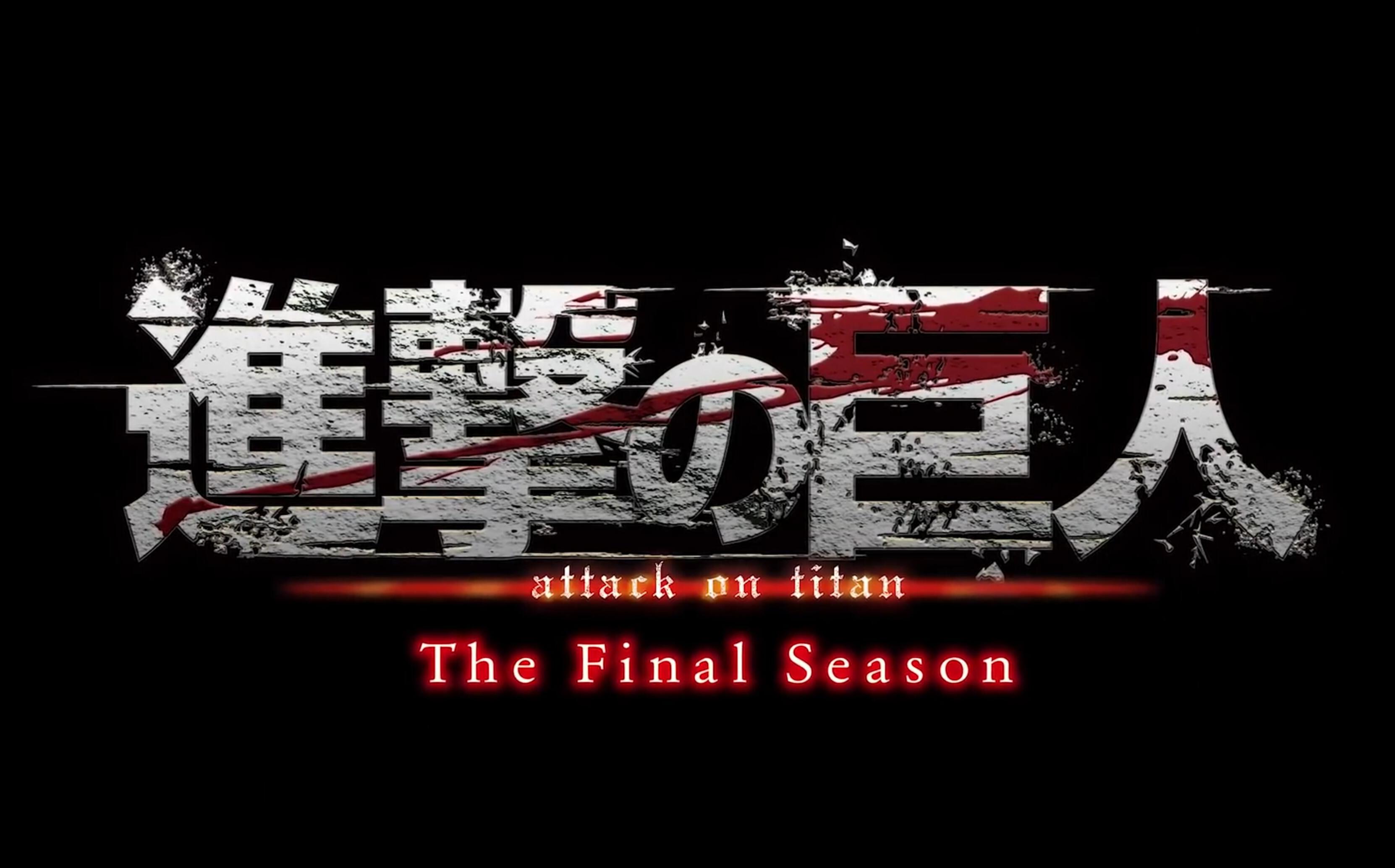 全体起立!【进击的巨人最终季】中文预告终于来了,莱纳坐啊!