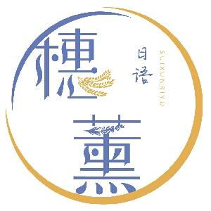 穗薰日语图片
