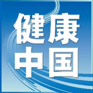 健康中国官方帐号