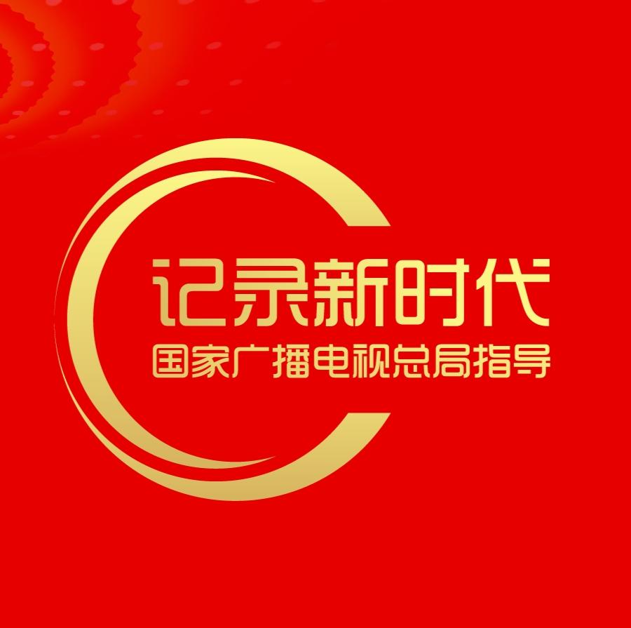 精彩短视频礼赞新中国