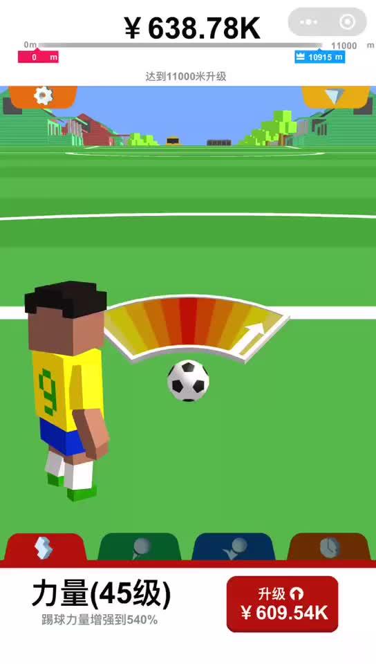比微信里的全民足球好玩!