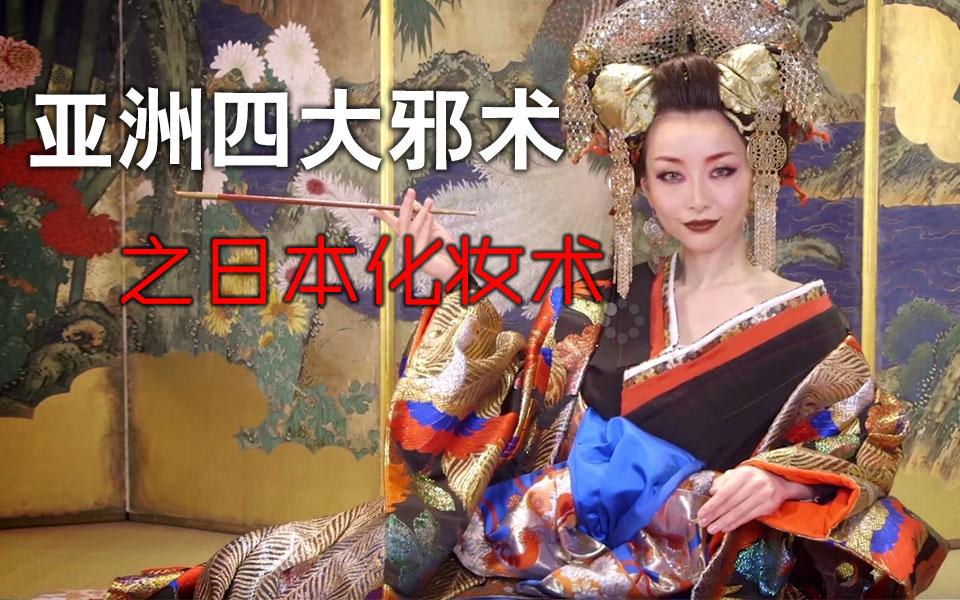 亚洲四大邪术_亚洲四大邪术之日本化妆术 - 哔哩哔哩 (゜-゜)つロ