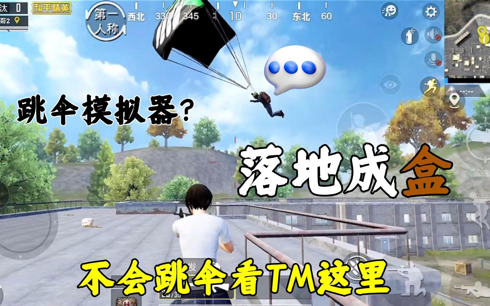 麻烦您学一学跳伞吧(教你快人一步)