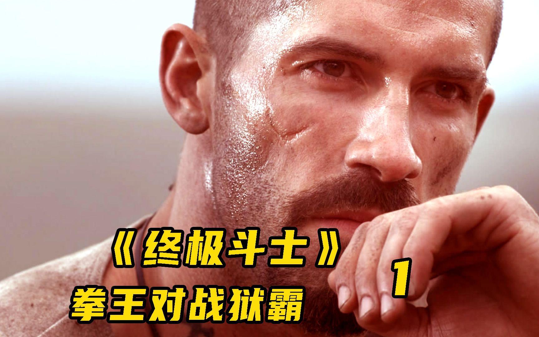 监狱的格斗之王伯伊卡对战拳击冠军,超然动作片