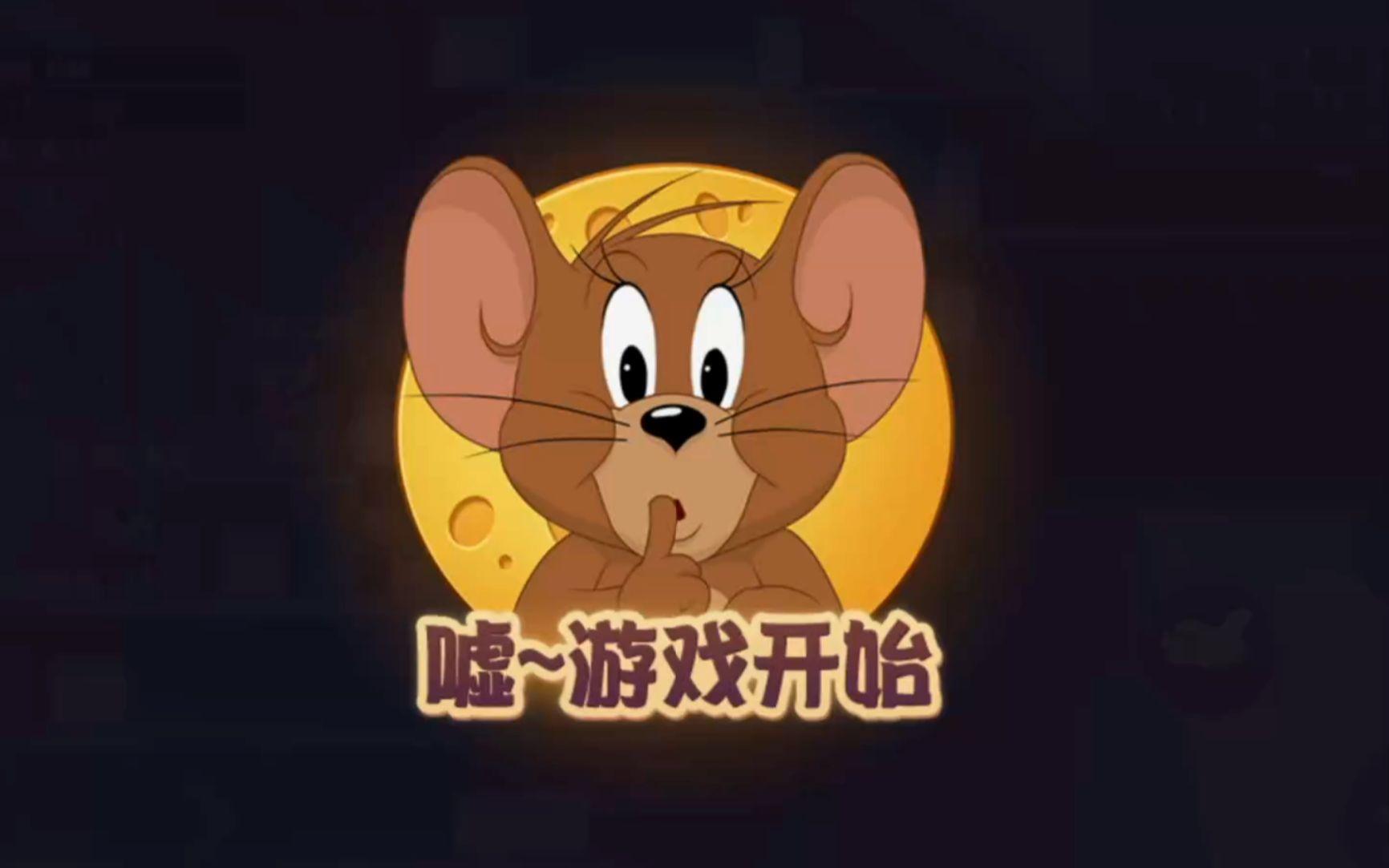 猫和老鼠手游:预言家瓜哥