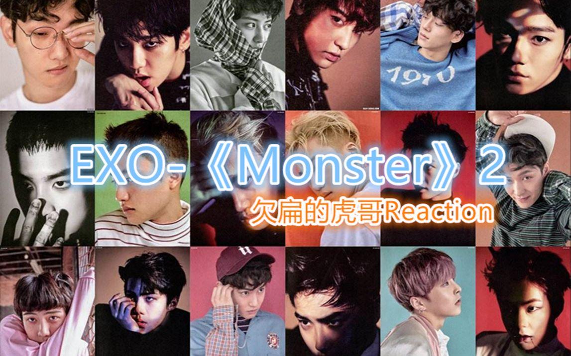 【虎哥reaction】之exo《monster》2如果你们有把钥匙愿意为哪个小
