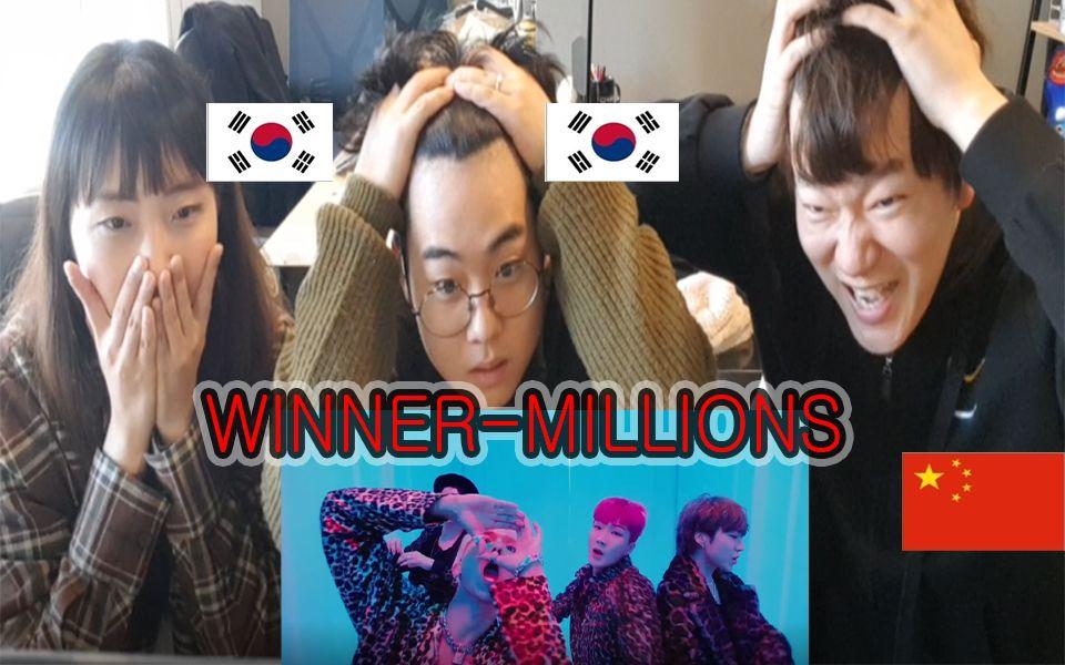 WINNER】韩国人和中国人的反应WINNER- MILLIONS MV reaction_哔