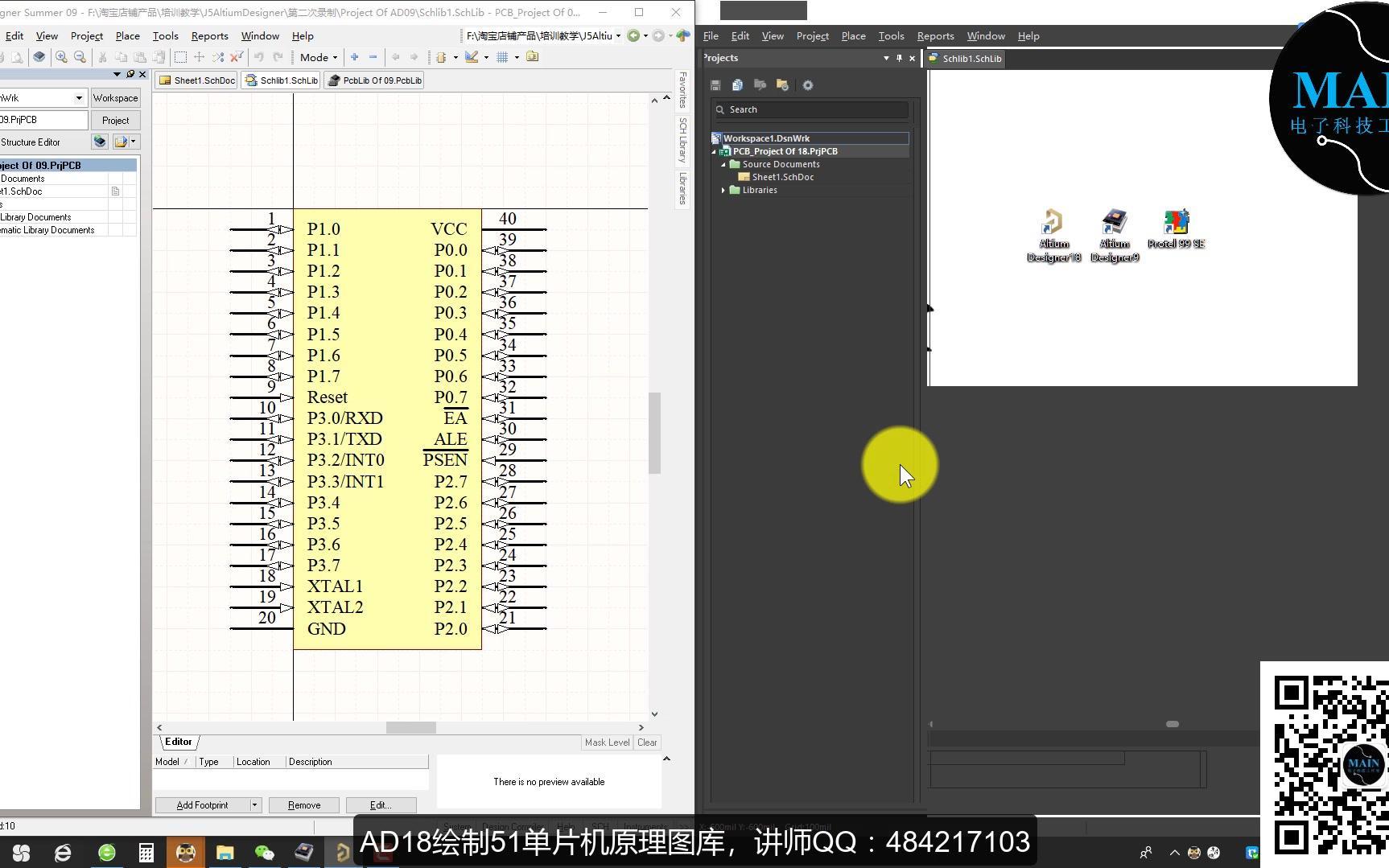 第九课时《AD18单片机原理图库绘制》AltiumDesigner视频教程单片机电路知识讲解_哔哩哔哩 (゜-゜)つロ 干杯~-bilibili