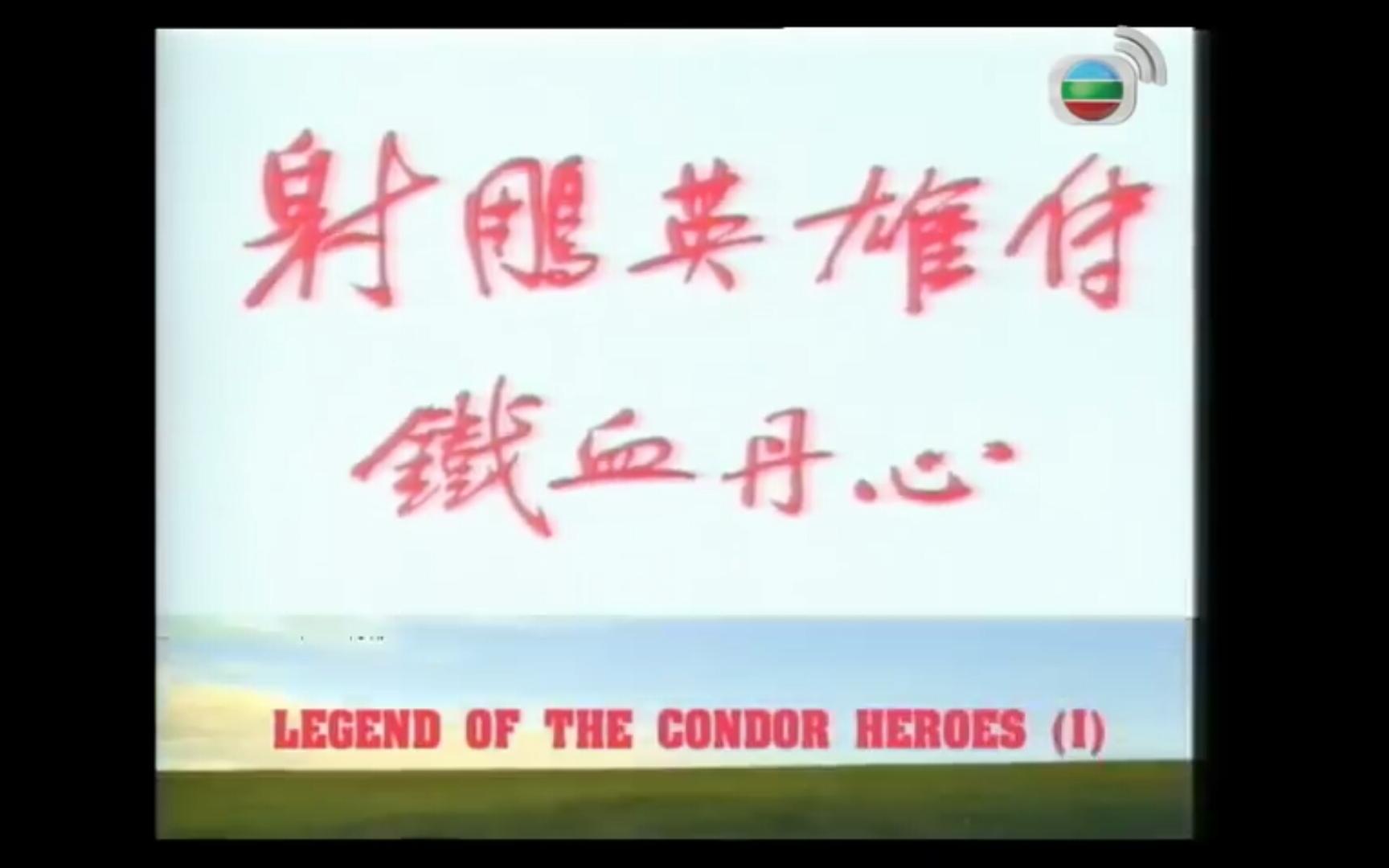射 雕 英雄 传 83 版 粤语 版