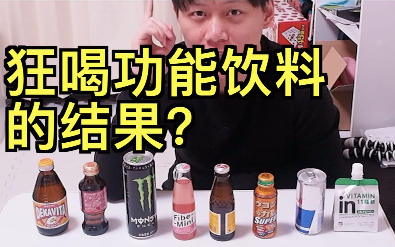 我狂干_作死狂喝功能饮料,结果连我都没有想到【kei和marin】_哔哩哔哩