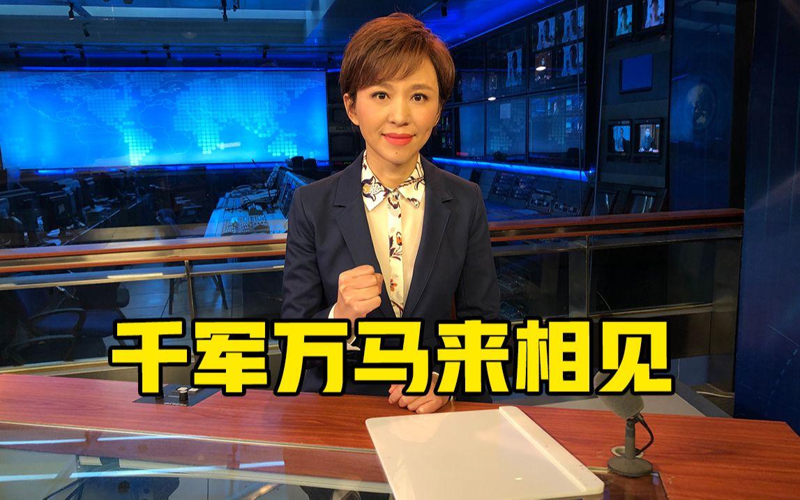 """【主播说联播】近6000医护人员""""会师""""武汉,让病毒难以横行!"""