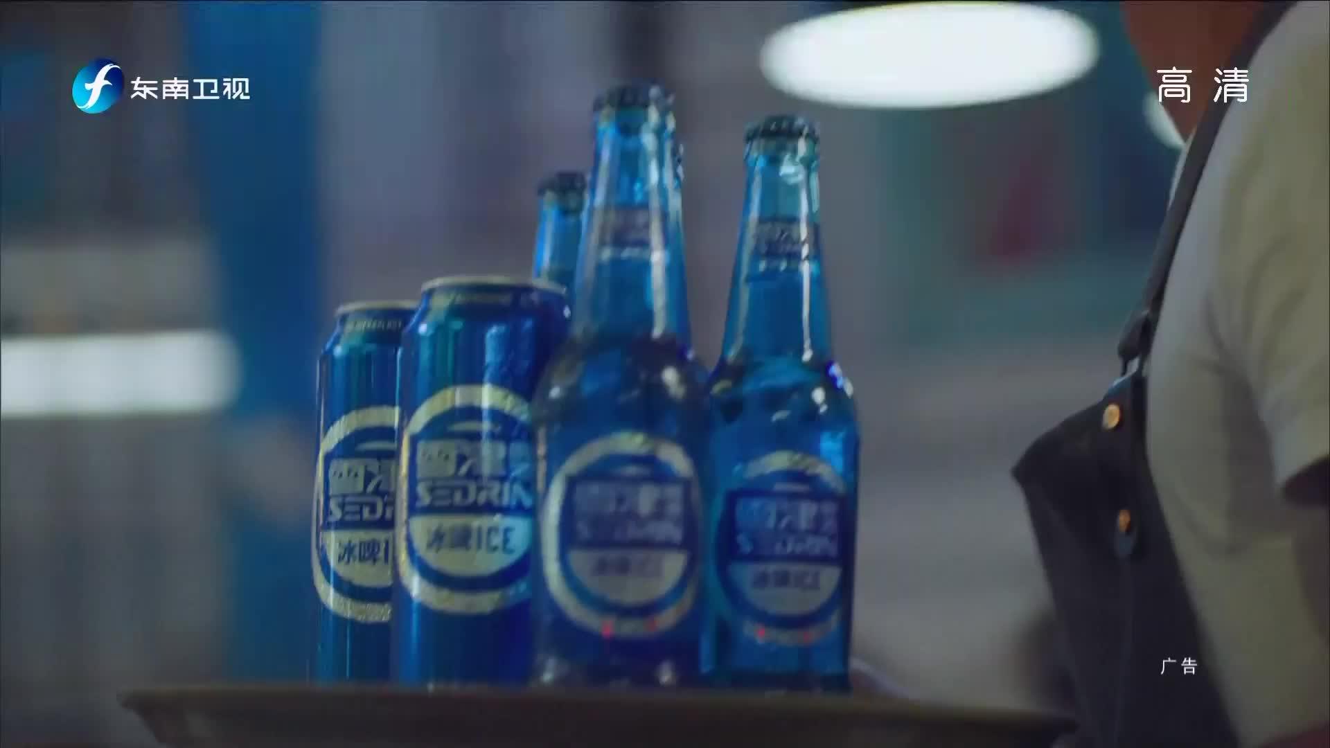 央视广告欣赏-雪津啤酒-6