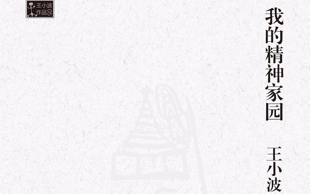 写给女孩子的检讨书_听书|王小波《写给新的一年 1997年》|suelence_哔哩哔哩 (゜-゜)つロ ...