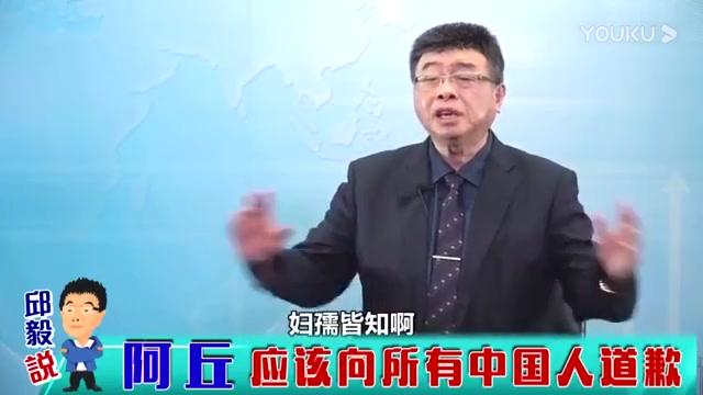 邱毅说 阿丘应向所有中国人道歉!