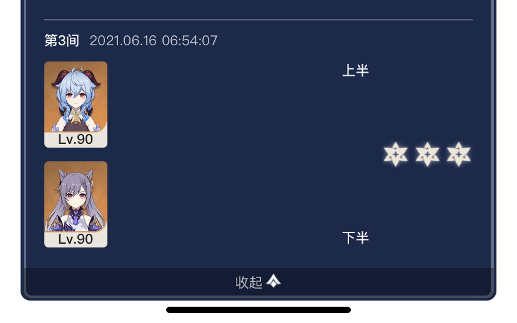 【原神】甘雨刻晴单人满星1.6新螺旋12层全间,下次还填非常简单!