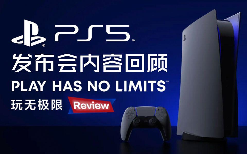 PS5主机售价公布,将于11月发售!索尼PS5网络发布会回顾
