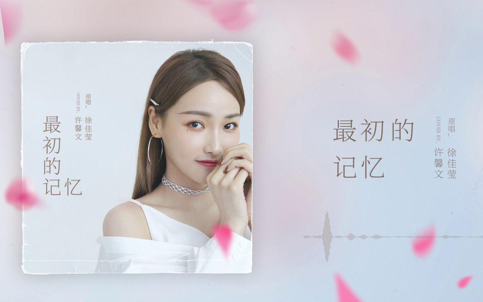 飘帅mp4_许馨文 《最初的记忆》Cover-爱哔哩(B站视频、音频mp3解析下载站)