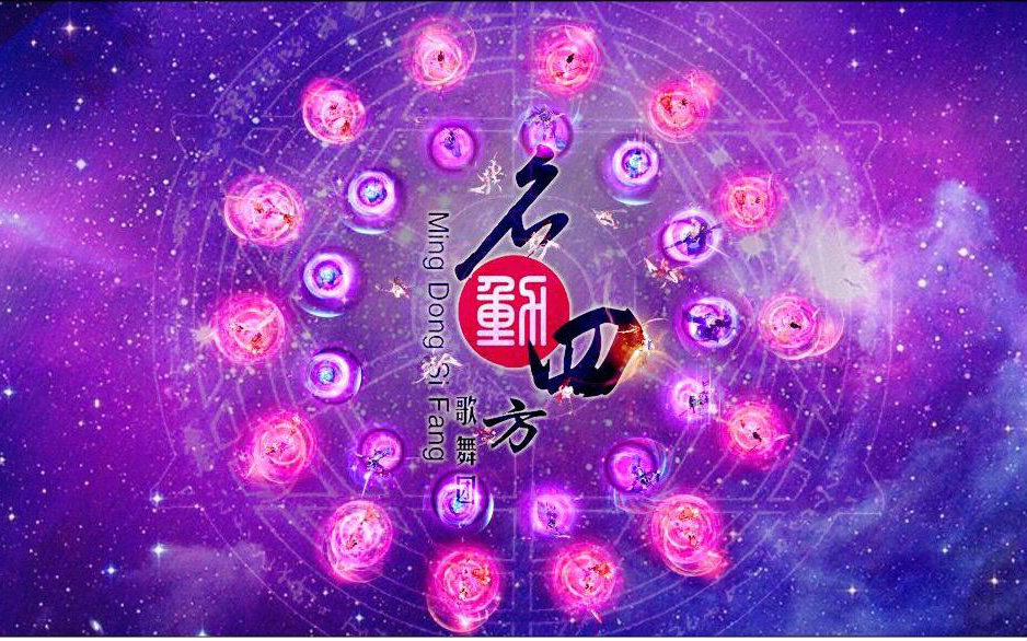歌舞团网盘视频共享资源下载_【剑三】电五唯满侠【云卷笙歌】花秀喵歌舞团,歌舞实录