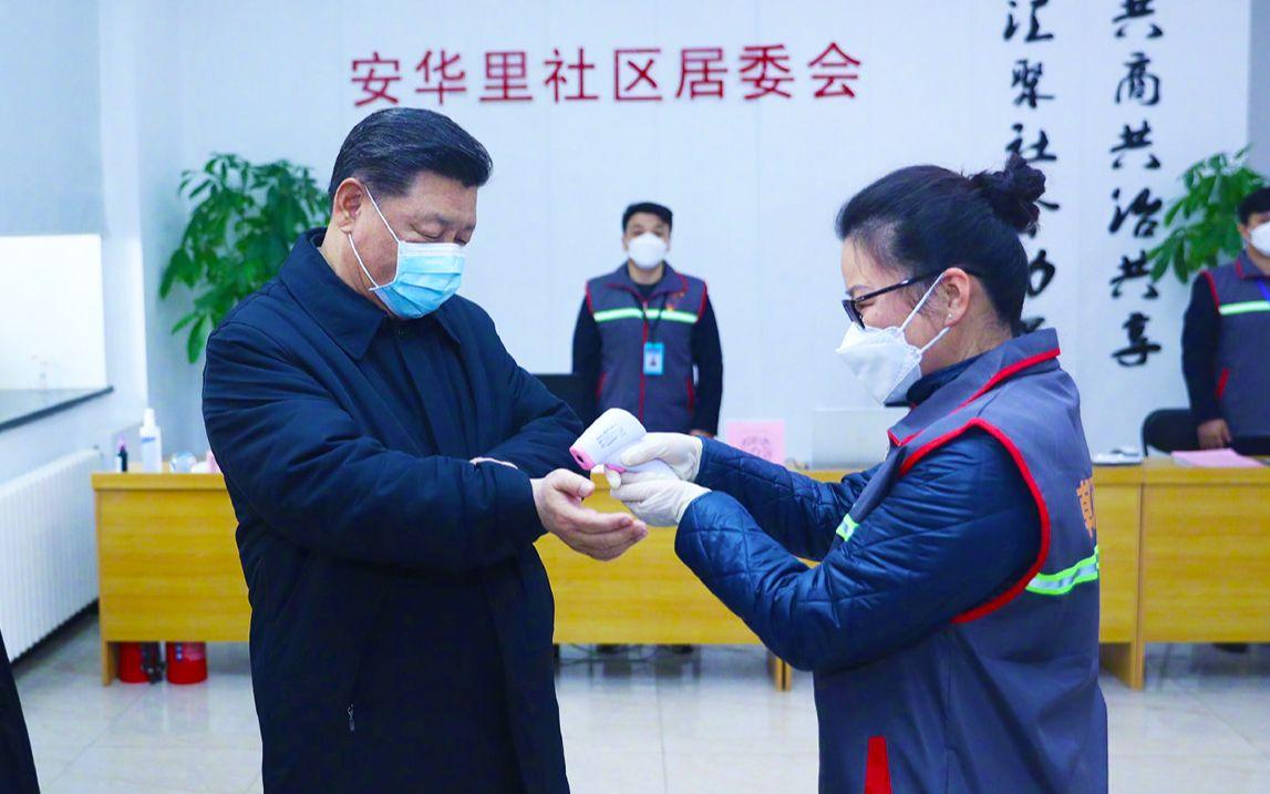 【独家视频】习近平在北京调研指导新冠肺炎疫情防控工作