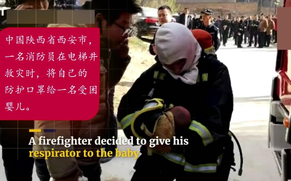 中国父亲外国娃_中国火警舍己救人惊呆了老外,外国网友:没想到这竟然是真的 ...