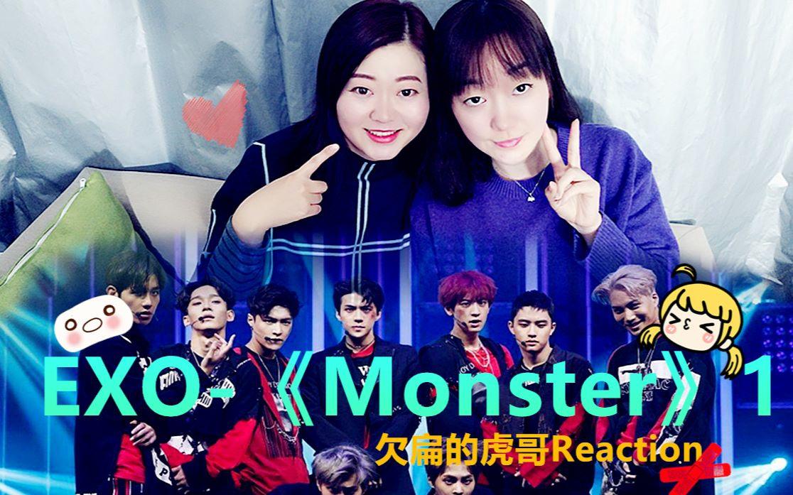 """【虎哥reaction】之exo《monster》1,原来路人是根据电视剧来认人的"""""""
