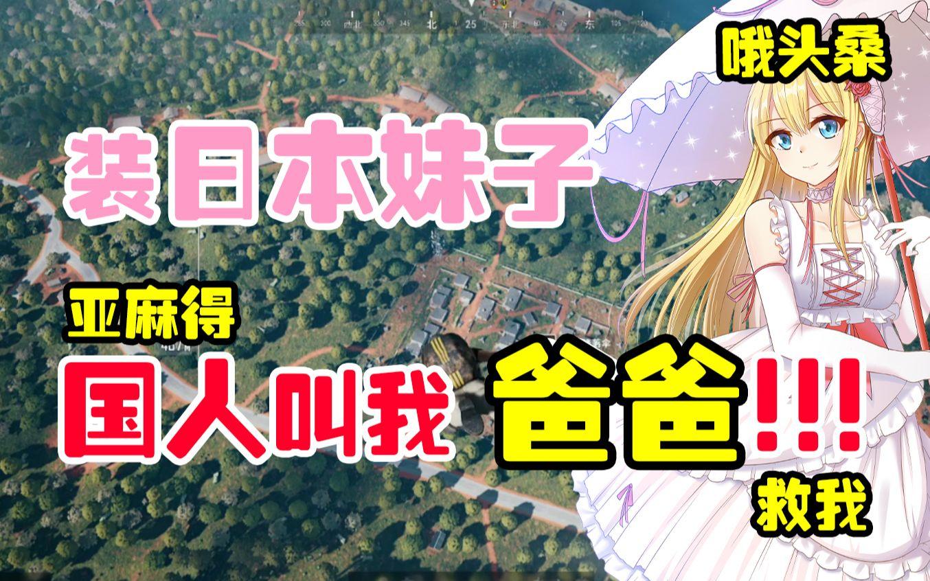 日本妞小游戏_【Yu酱】装日本妹子,国人用日语叫我爸爸求我救他???(国际网骗 ...