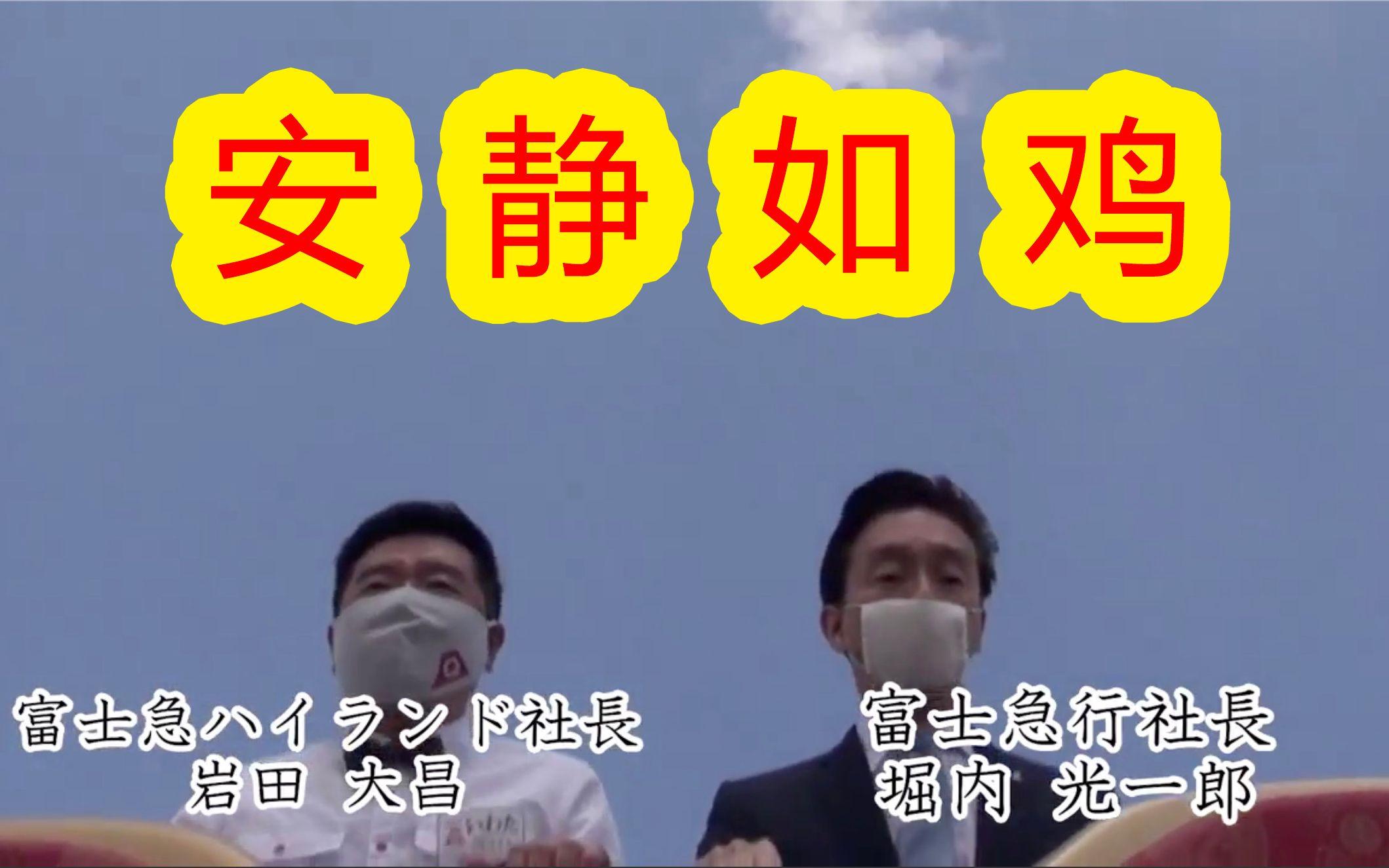 为了防止飞沫,日本规定坐过山车禁止尖叫,日本富士急两位社长,亲自示范如何安静如鸡地坐过山车。