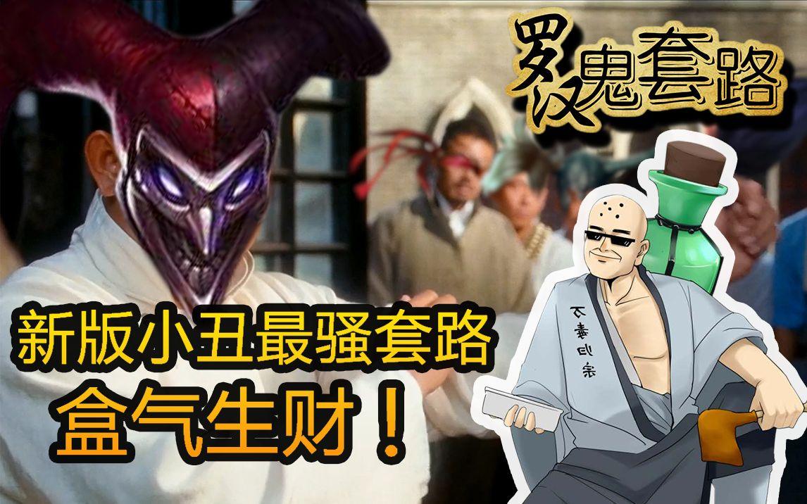 羅漢鬼套路:新版小丑最騷套路 盒氣生財!!!