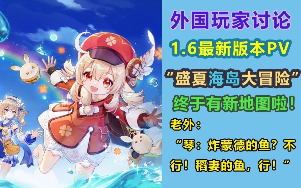 【原神】1.6版本PV油管热评翻译,三小时八十万播放人气炸裂!