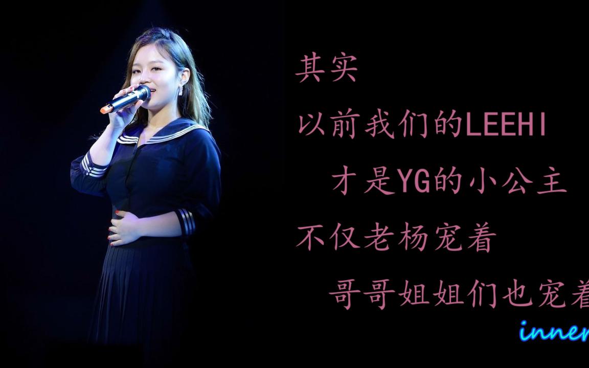 2ne1想念你中文音译_LeeHi李遐怡曾经YG真正的小公主之与rapper的合作舞台_哔哩哔哩 (゜ ...