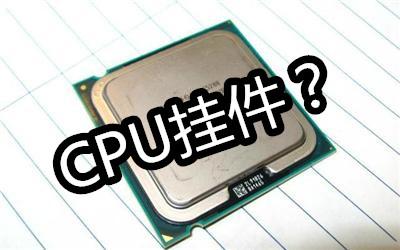 【零菱桑】如何用便宜的CPU做一个炫酷的挂件